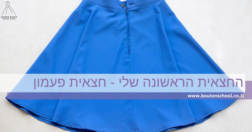 החצאית הראשונה שלי – שרטוט ותפירת חצאית פעמון