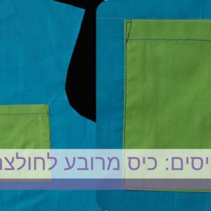 סדרת הכיסים - כיס מרובע לחולצה