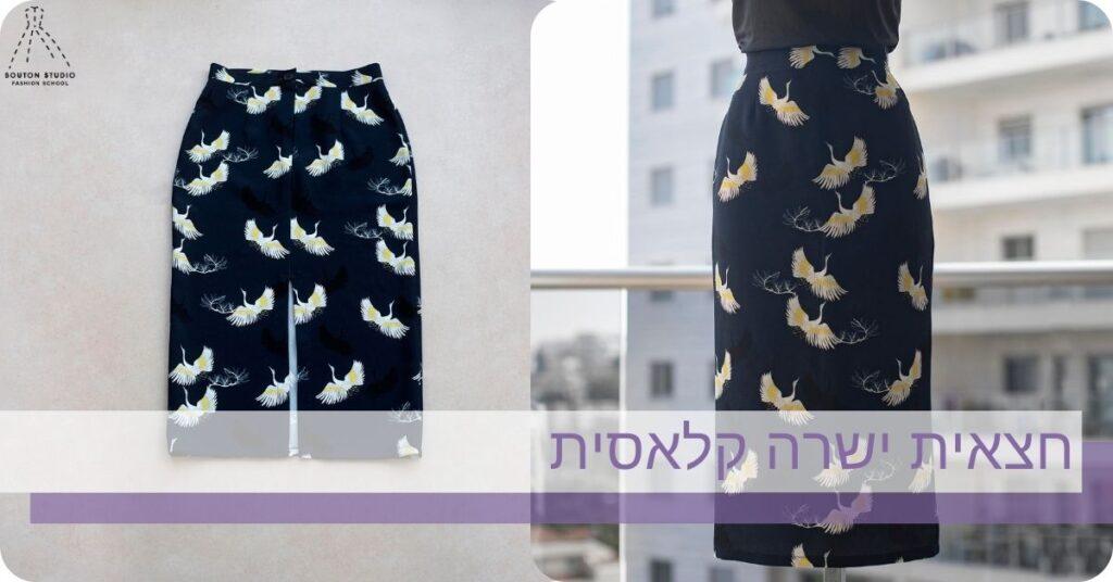 חצאית ישרה קלאסית