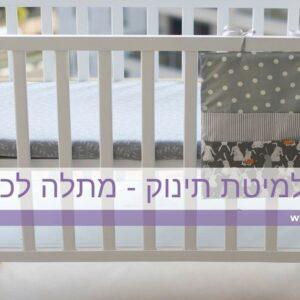 טקסטיל למיטת תינוק - מתלה לכיסים